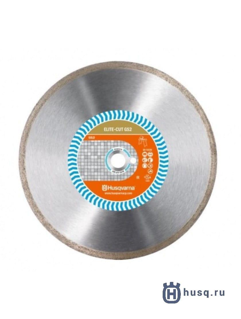 ELITE-CUT GS2 (GS2S) 200-25,4 5798034-70 в фирменном магазине Husqvarna