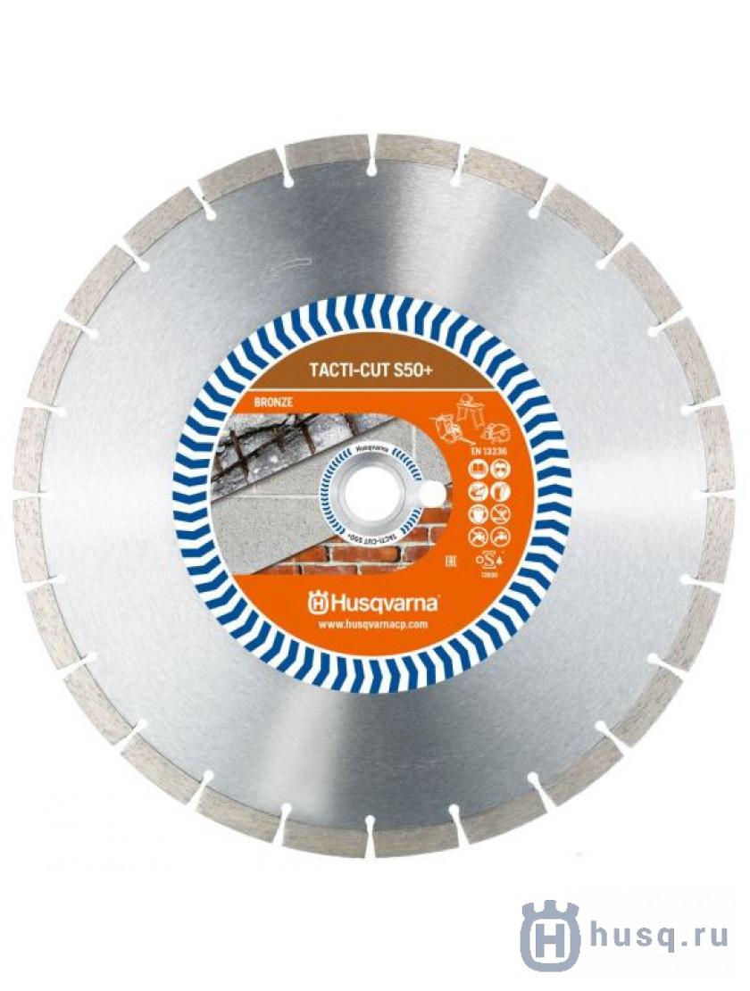 Tacti-Cut S50+ 5798156-10 в фирменном магазине Husqvarna